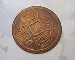 3 pcs. raw brass stamping depicting a Chinese coin 30mm - f4987